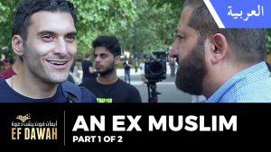 لا تثق فى كلام المرتدين عن الإسلام - الجزء الأول | Never Trust An Ex Pt 1 of 2