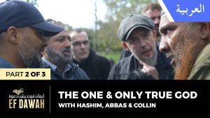 الإله الواحد الأحد الجزء الثاني | The One & Only True God | Pt 2 of 3