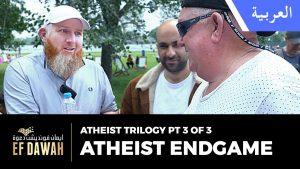 ثلاثية الإلحاد - الجزء الثالث - النهاية| Atheist Trilogy Pt 3 of 3 Atheist Endgame