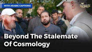 ما وراء مأزق علم الفلك | Beyond The Stalemate Of Cosmology