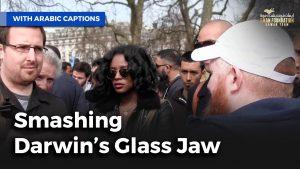 تحطيم قانون داروين |Smashing Darwin's Glass Jaw