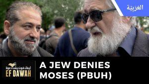 يهودي ينكر وجود سيدنا موسى | A Jew Denies Moses (pbuh) Existed