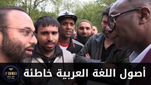 رجل يدّعي أن أصول اللغة العربية خاطئة فتم تثقيفة من قبل عمران وعباس ومنصور